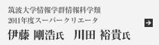 スーパークリエータインタビュー 伊藤 剛浩氏 川田 裕貴氏