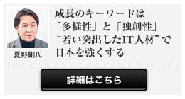 夏野氏のスペシャルインタビューはこちら