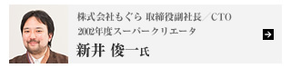 スーパークリエータインタビュー 新井 俊一氏