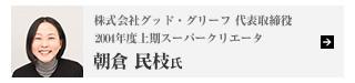 スーパークリエータインタビュー 朝倉 民枝氏