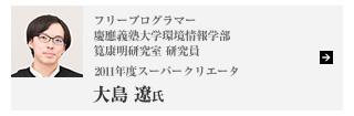 スーパークリエータインタビュー 大島 遼氏