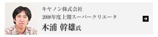 スーパークリエータインタビュー 木浦 幹雄氏