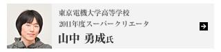 スーパークリエータインタビュー 山中 勇成氏