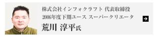 スーパークリエータインタビュー 荒川 淳平氏