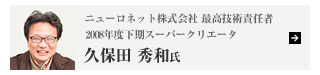 スーパークリエータインタビュー 久保田 秀和氏
