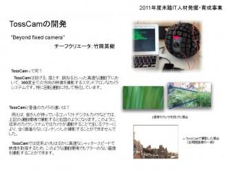 2011竹岡英樹(概要)_サムネイル