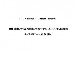 2008山添隆文(概要)_サムネイル