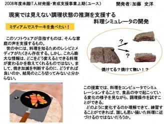 2008加藤史洋(概要)_サムネイル