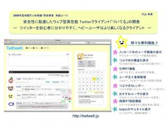2009大山有美(概要)_サムネイル