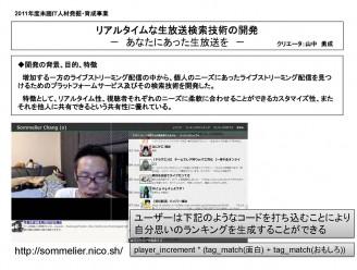 2011山中勇成(概要)_サムネイル