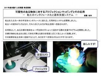2011若園祐作(概要)_サムネイル