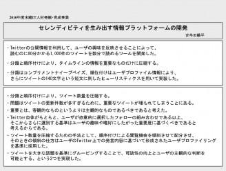 2010吉牟田陽平(概要)_サムネイル