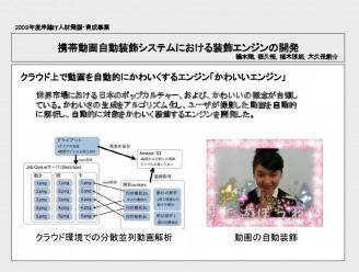 2009橋本翔(概要)_サムネイル