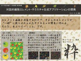 2011北直樹(概要)_サムネイル