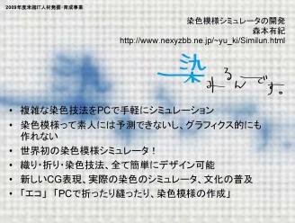 2009森本有紀(概要)_サムネイル